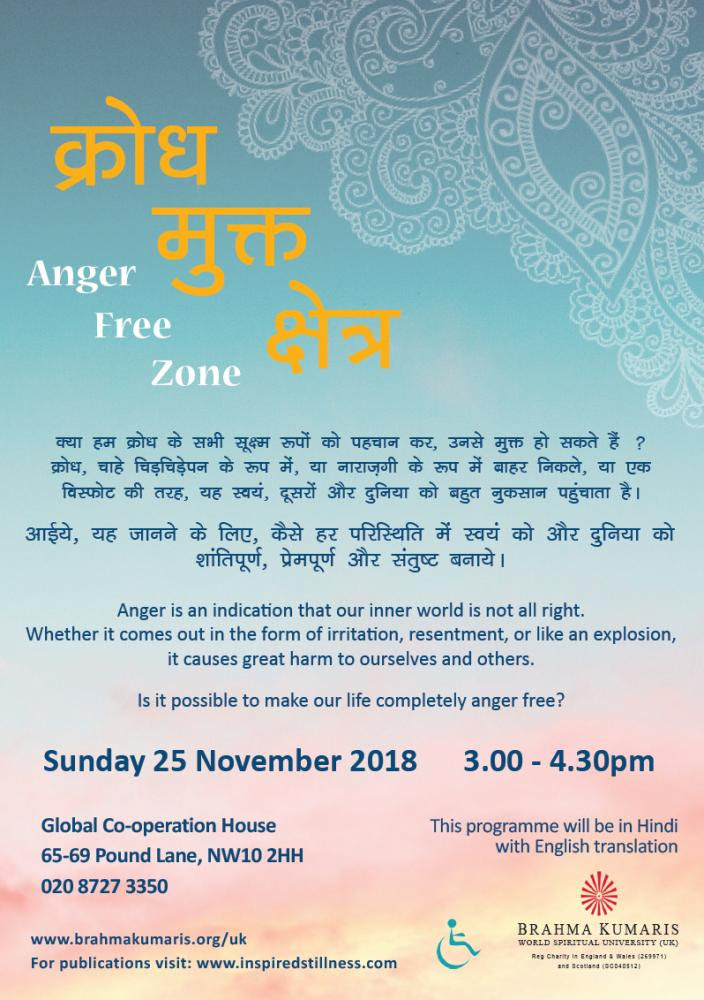 Anger Free Zone - SPECIAL HINDI EVENT with English and Tamil translation
